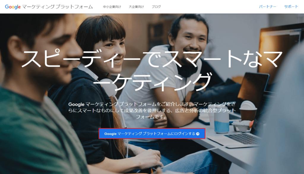 Googleマーケティング プラットフォーム