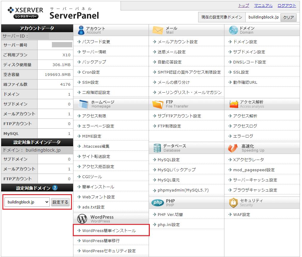 Xサーバーのサーバーパネル