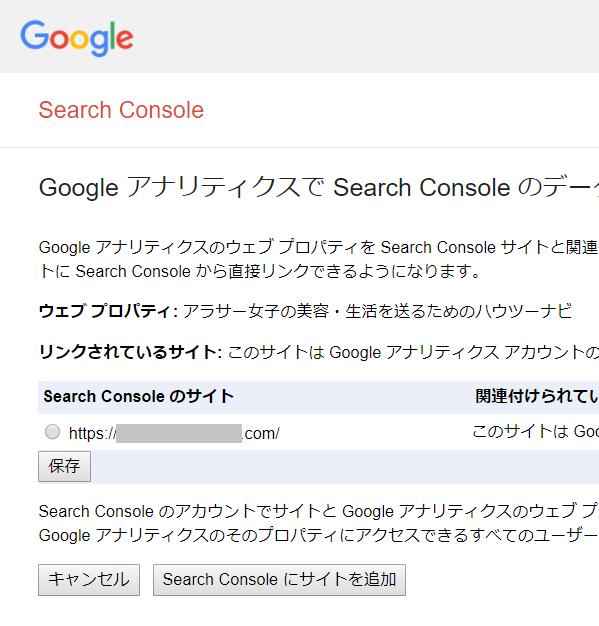 Search Consoleのサイトの画面