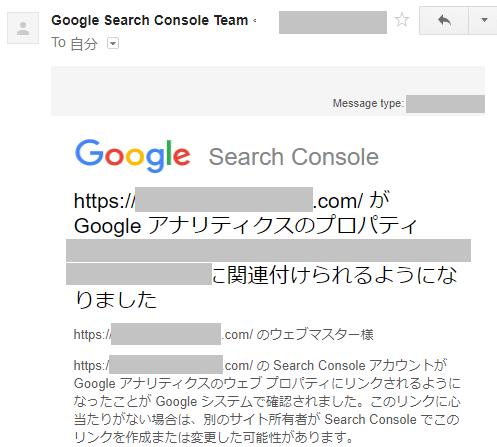 Gmail宛に届いた確認の連絡の詳細