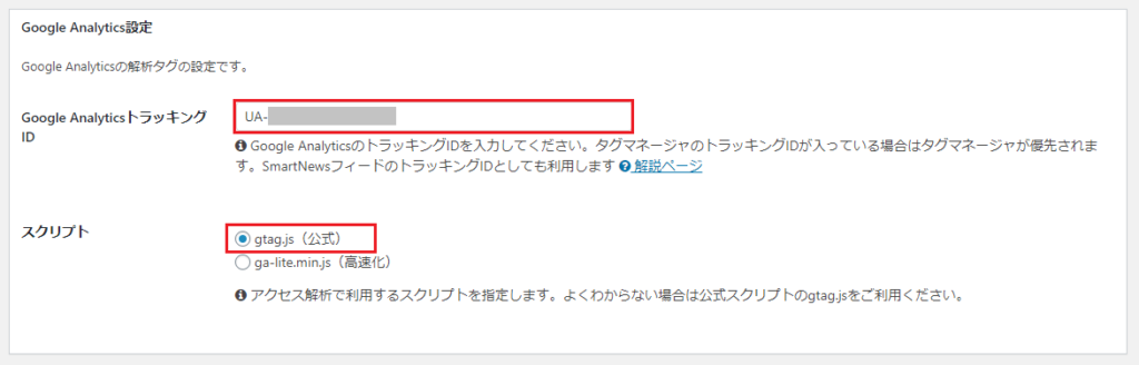 CocoonのGoogle Analytics設定