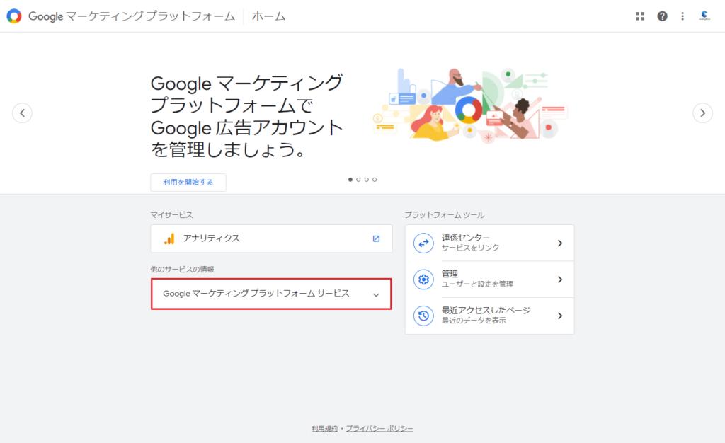 Googleマーケティング プラットフォームサービス