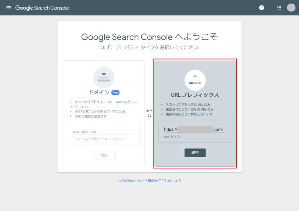 URLプレフィックスを選択する画面