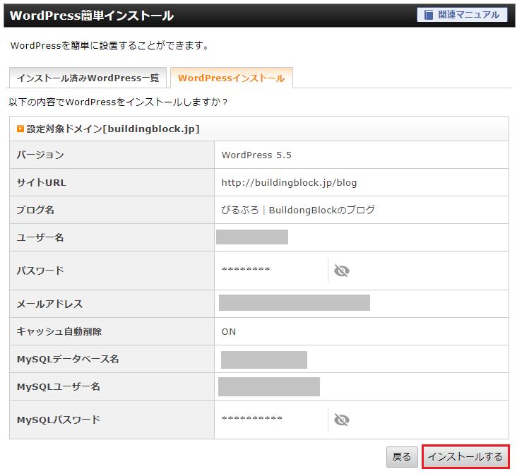 XサーバーのWordpress簡単インストール画面