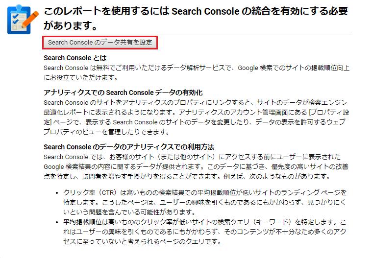 Search Consoleのデータの共有の設定