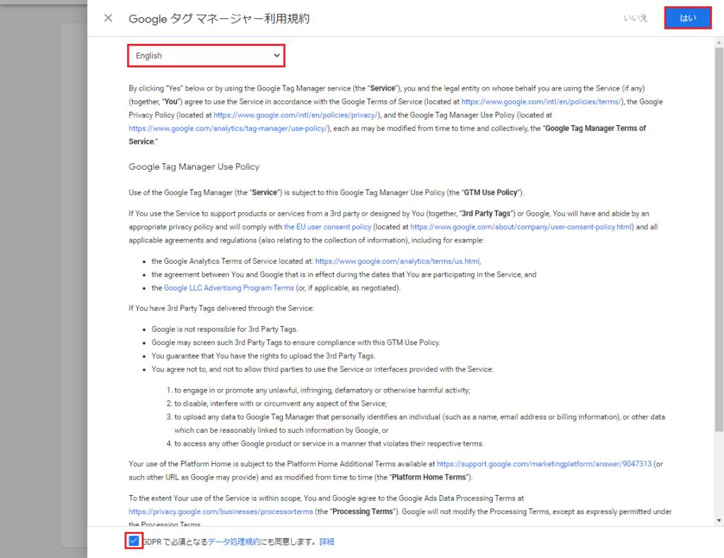 Google タグ マネージャー利用規約