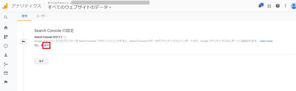追加をクリックする画面