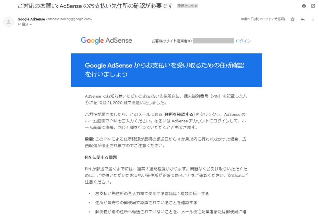 ご対応のお願い: AdSense のお支払い先住所の確認が必要ですの詳細
