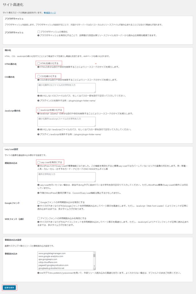 サイト高速化の詳細設定