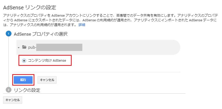コンテンツ向け AdSense