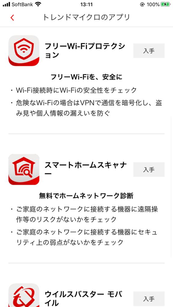 ウイルスバスターのアプリ各種