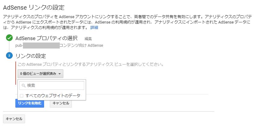 AdSenseリンクの設定