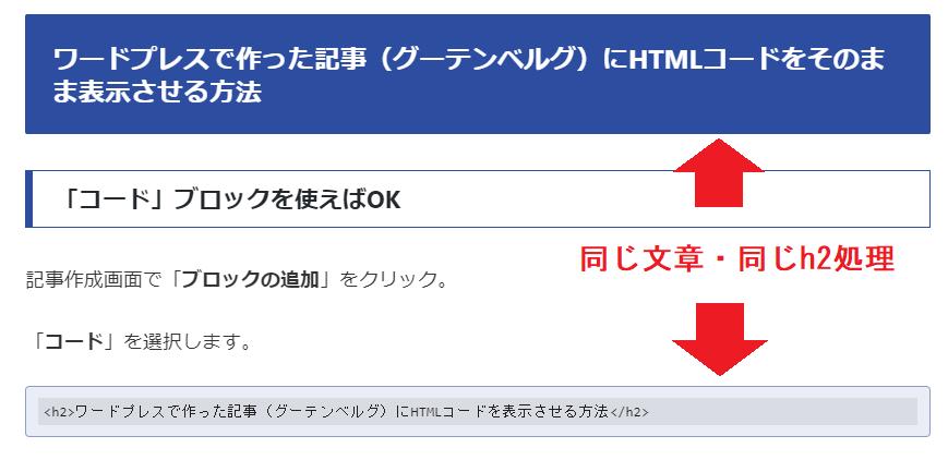 コードの記入例
