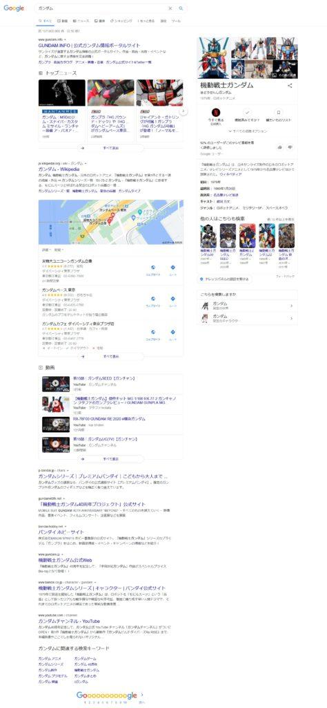 「ガンダム」と検索したときの検索結果