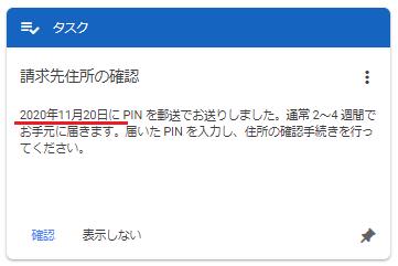 PINの再送を確認する画面