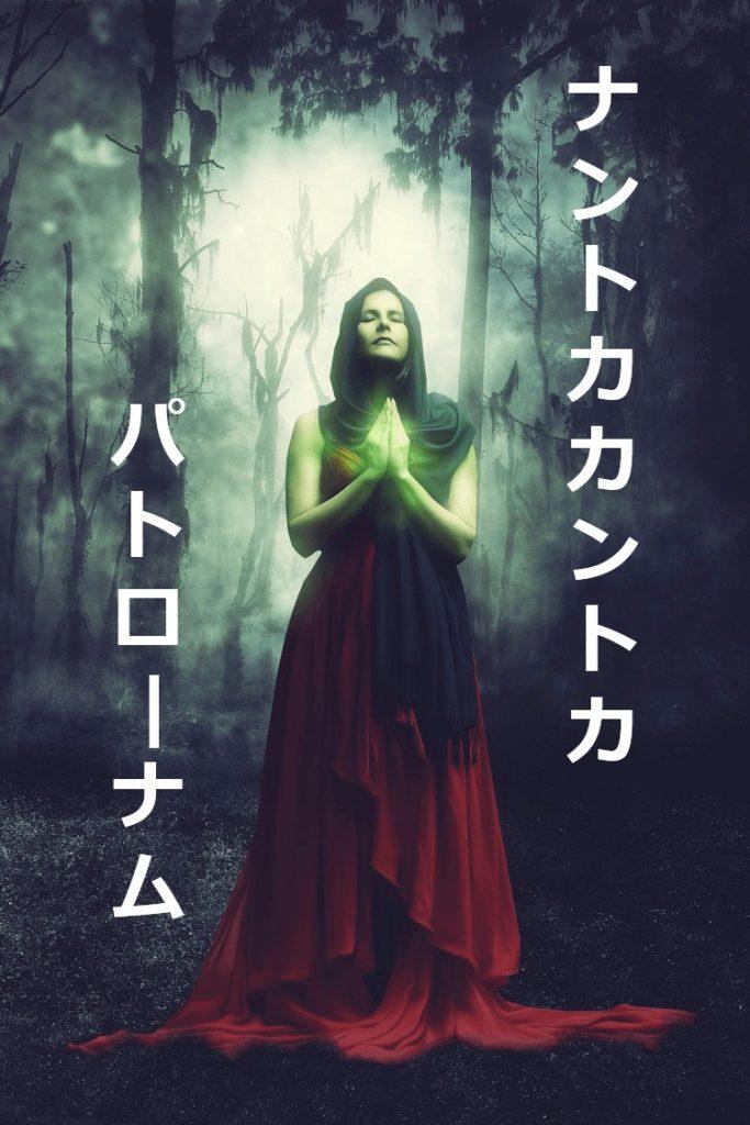 祈る女性魔法使い