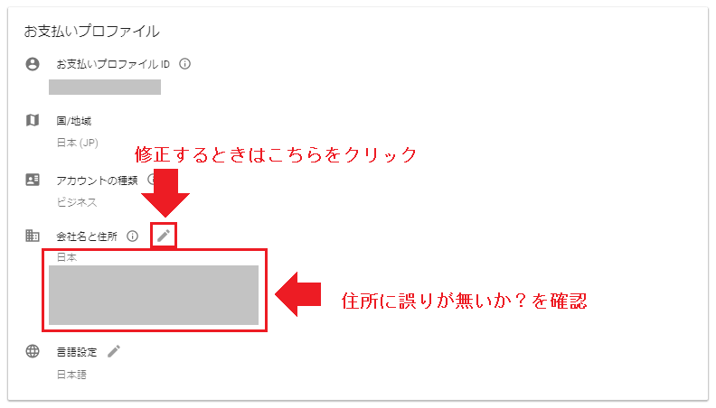 お支払プロファイル