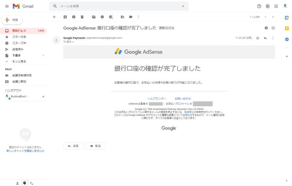 メール連絡での確認詳細