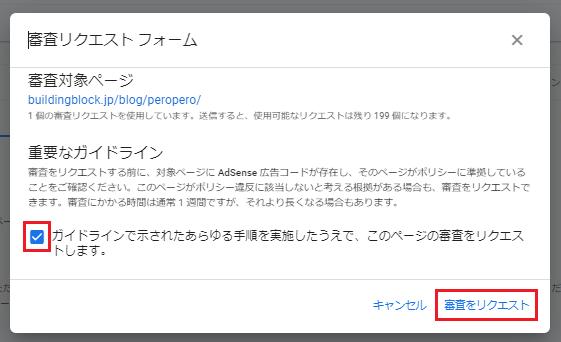 審査リクエストフォーム