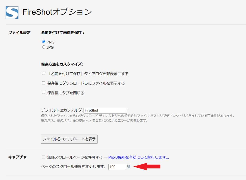 Fireshotオプション