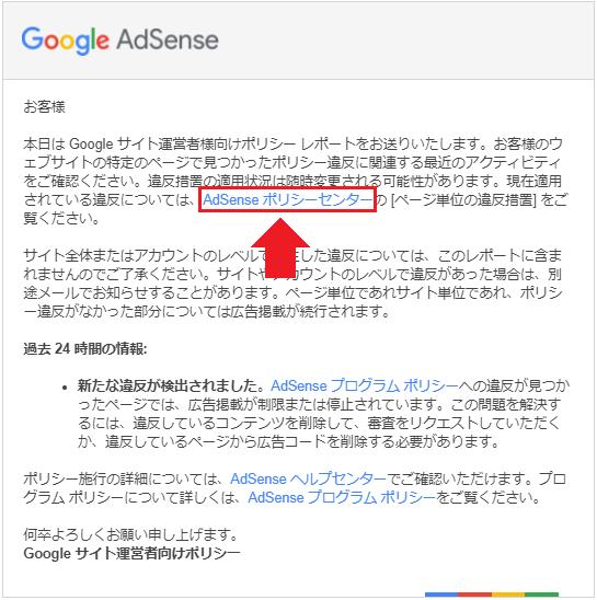 AdSense ポリシーセンター