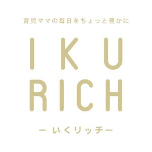 IKURICH[いくリッチ]   育児ママの毎日をちょっと豊かに